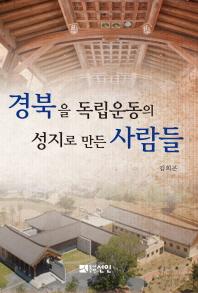 경북을 독립운동의 성지로 만든 사람들