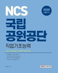 NCS 국립공원공단 직업기초능력(2020)