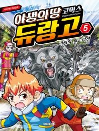 야생의 땅 듀랑고 코믹스. 5: 미지의 툰트라섬