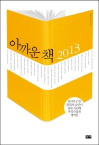 아까운 책(2013)