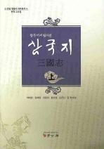 광주이씨필사본 삼국지(상)