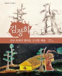 김정희: 고난 속에서 꽃피운 고고한 예술