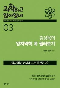과학하고 앉아있네. 3: 김상욱의 양자역학 콕 찔러보기