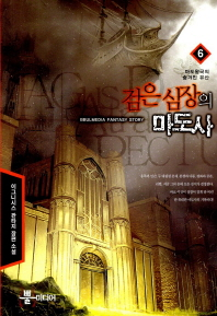 검은 심장의 마도사. 6: 마도왕국의 숨겨진 유산