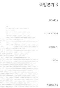 속일본기. 3