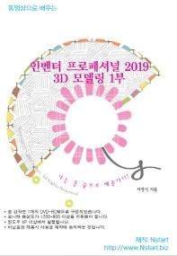 동영상으로 배우는 인벤터 프로페셔널 2019 3D 모델링 1부(DVD)