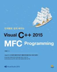 단계별로 쉽게 배우는 Visual C++ 2015 MFC Programming