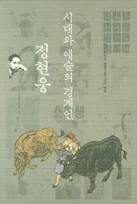 시대와 예술의 경계인 정현웅