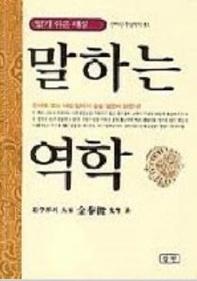 말하는 역학(신비한동양철학 11)