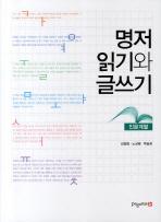 명저 읽기와 글쓰기: 인문계열
