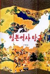 일본역사탐구