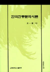 한국전통문화시론(교양문고 12)