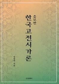 한국고전시가론(증보판)