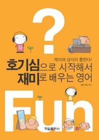 호기심으로 시작해서 재미로 배우는 영어