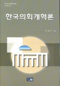 한국의회개혁론