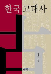 한국고대사