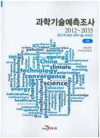 과학기술예측조사(2012~2035). 4
