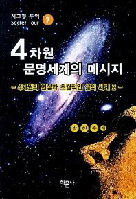 4차원 문명세계의 메시지. 7: 4차원의 현상과 초월적인 삶의 세계 2