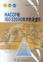 HACCP 와 ISO 22000의 이론과 실무