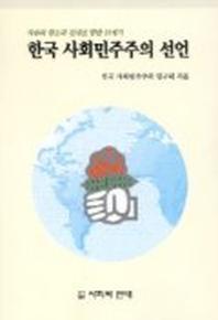 한국 사회민주주의 선언