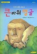 큰바위 얼굴(아낌없는주는나무문고6)