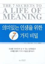 의미있는 인생을 위한 7가지 비밀