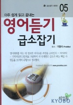 영어듣기 급소잡기(아주 쉽게 읽고 끝내는)(시리즈 5)(테잎 2개 포함)