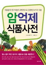 암 억제 식품사전