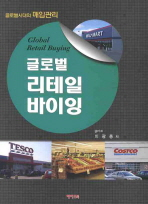 글로벌 리테일 바이잉