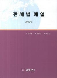 관세법해설(2013)