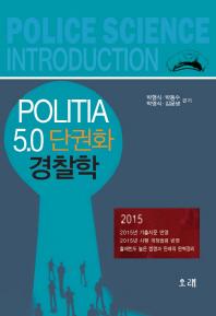 Politia 5.0 단권화 경찰학(2015)