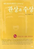 한국 최고의 관상가가 쉽게 풀어 쓴 관상과 수상