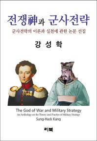 전쟁신과 군사전략