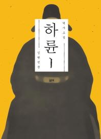 역사소설 하륜. 1