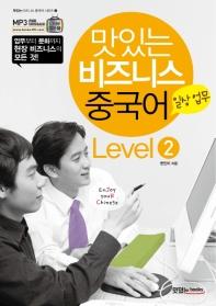 맛있는 비즈니스 중국어 Level. 2: 일상 업무