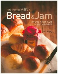 대한민국 제과기능장 최영일의 Bread&Jam