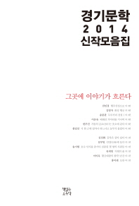 경기문학 2014 신작 모음집