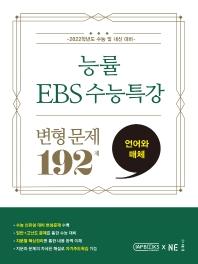 능률 EBS 수능특강 고등 언어와 매체 변형 문제 192제(2021)