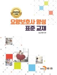요양보호사 양성 표준 교재(2020)