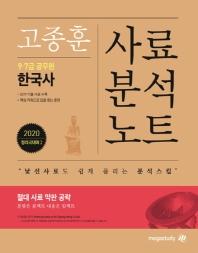 메가스터디 고종훈 공무원 한국사 사료분석노트(2020)