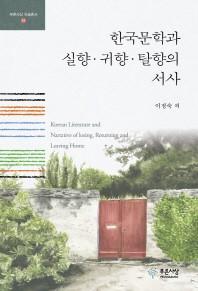 한국문학과 실향 귀향 탈향의 서사