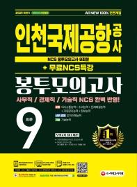 2021 하반기 All-New 인천국제공항공사(인국공) NCS 봉투모의고사 9회분+무료NCS특강