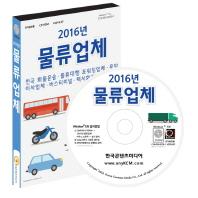 물류업체(2016)(CD)