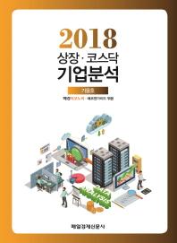 상장 코스닥 기업분석 2018(가을호)