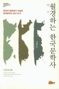 월경하는 한국문학사
