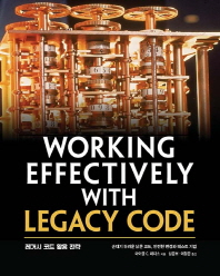 레거시 코드 활용 전략(재출간판)