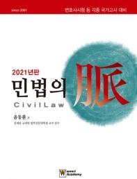 민법의 맥(2021)