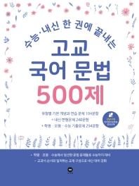 수능 내신 한 권에 끝내는 고등 국어 문법 500제(2020)