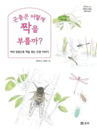 곤충은 어떻게 짝을 부를까?