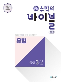 신 수학의 바이블 BOB 중학 수학 중3-2 유형(2020)